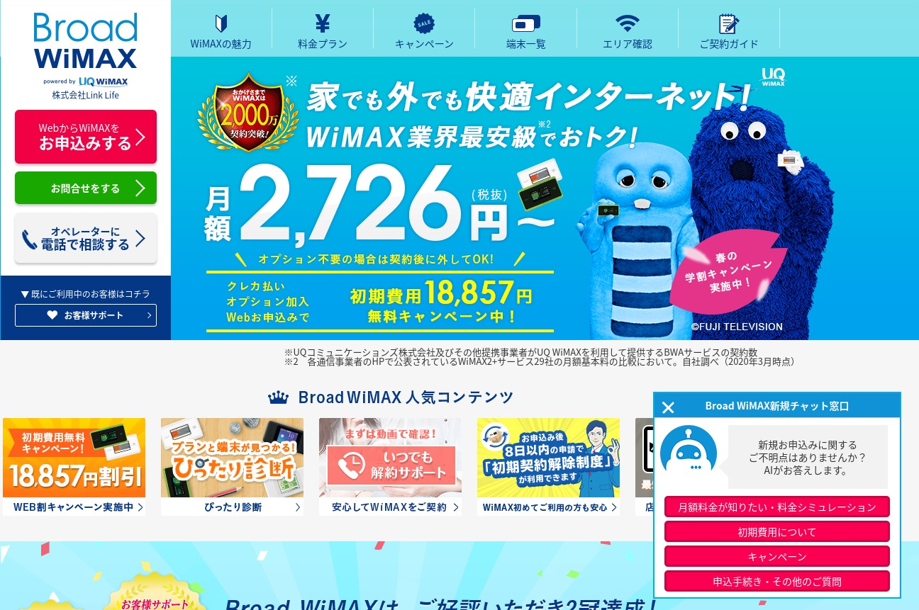 Broad WiMax ポケットWiFi 乗り換え 口座振替 無料キャンペーン