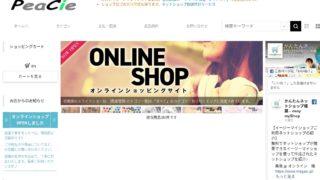 Screenshot 2020 03 26 at 18.07.03 320x180 - ショッピングサイト構築?イージーマイショップに変更?!