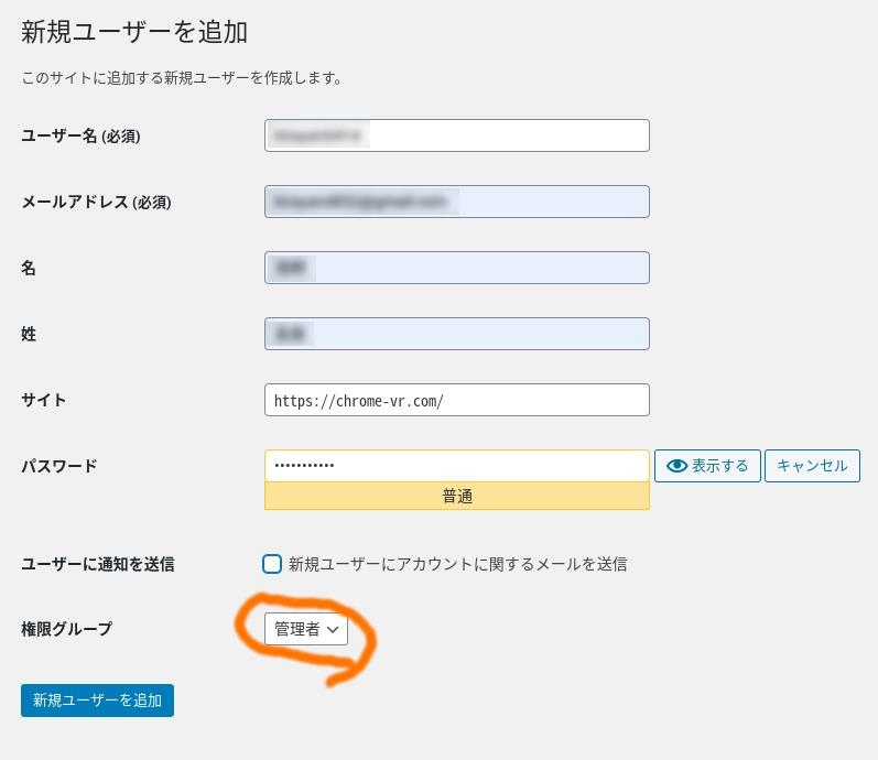 new user add 1 - 無料WordPressテーマ?ベクトル社製「Lightning」を使って3分で企業向けサイトの雛形を構築?!