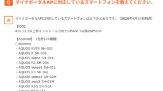 給付金申請スマホ マイナポータル iPhone SE