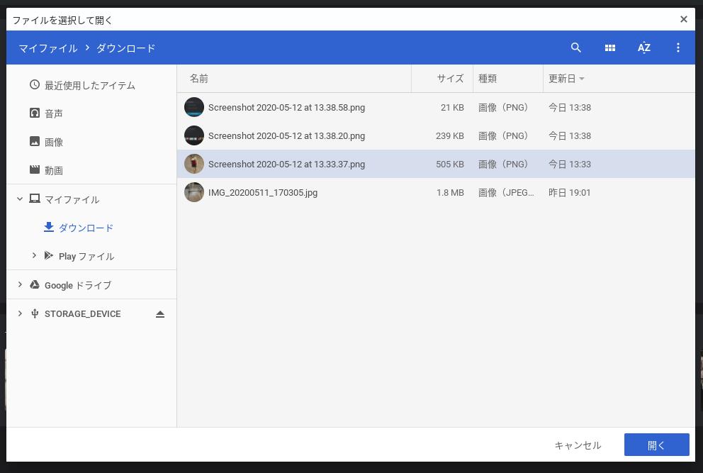 Screenshot 2020 05 12 at 13.50.29 - Chromebookで写真合成?オンライン2D Webアプリ「Pixlr E」と「Pixlr X」でFlash不要?!
