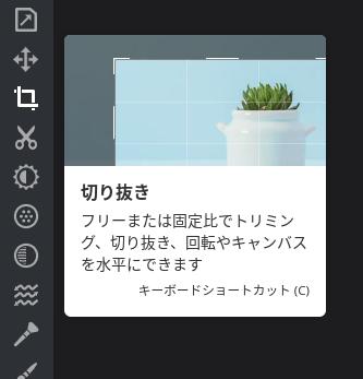 Screenshot 2020 05 12 at 14.02.36 - Chromebookで写真合成?オンライン2D Webアプリ「Pixlr E」と「Pixlr X」でFlash不要?!