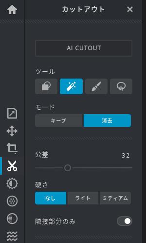 Screenshot 2020 05 12 at 14.11.33 - Chromebookで写真合成?オンライン2D Webアプリ「Pixlr E」と「Pixlr X」でFlash不要?!
