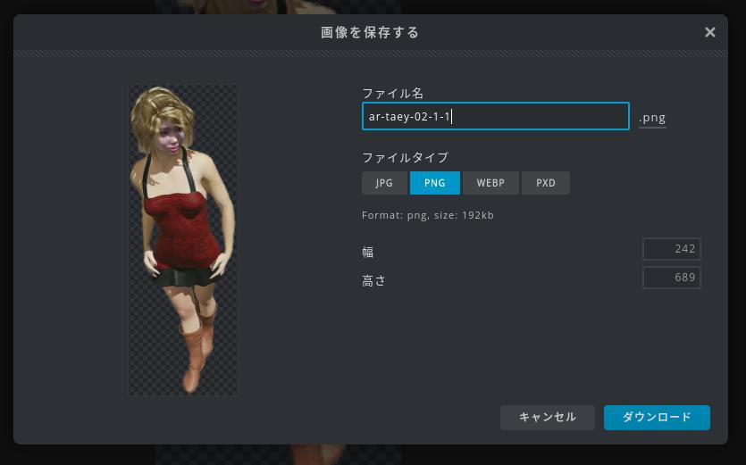 Screenshot 2020 05 12 at 15.33.08 - Chromebookで写真合成?オンライン2D Webアプリ「Pixlr E」と「Pixlr X」でFlash不要?!