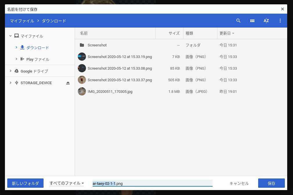 Screenshot 2020 05 12 at 15.33.41 - Chromebookで写真合成?オンライン2D Webアプリ「Pixlr E」と「Pixlr X」でFlash不要?!