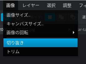 Screenshot 2020 05 12 at 16.17.30 - Chromebookで写真合成?オンライン2D Webアプリ「Pixlr E」と「Pixlr X」でFlash不要?!