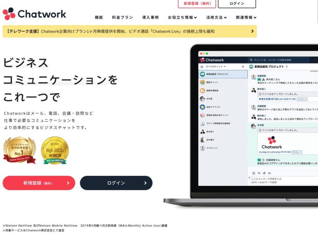 Screenshot 2020 05 13 at 10.11.29 1024x755 - Chatworkで助成金 2020?無料で助成金診断を受けるには?!