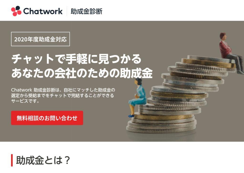 Screenshot 2020 05 13 at 10.17.28 1024x725 - Chatworkで助成金 2020?無料で助成金診断を受けるには?!