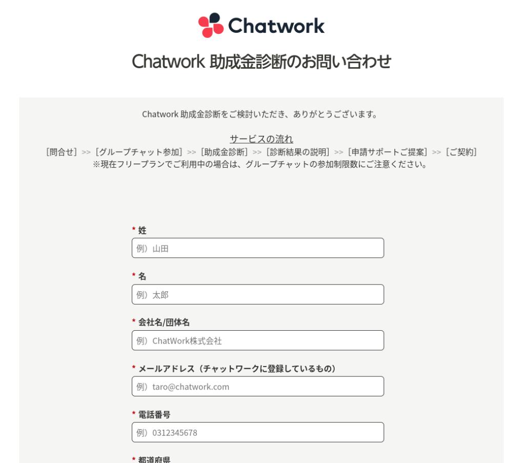 Screenshot 2020 05 13 at 10.19.23 1024x903 - Chatworkで助成金 2020?無料で助成金診断を受けるには?!