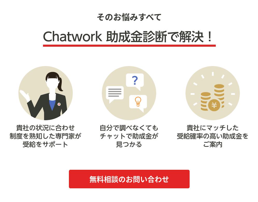 Screenshot 2020 05 13 at 10.23.21 - Chatworkで助成金 2020?無料で助成金診断を受けるには?!