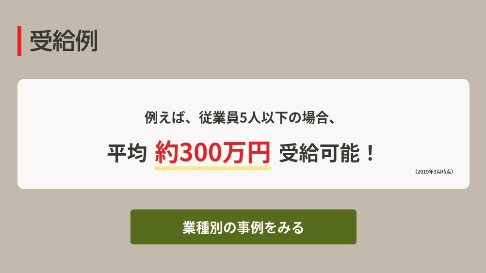 Screenshot 2020 05 13 at 10.24.10 - Chatworkで助成金 2020?無料で助成金診断を受けるには?!