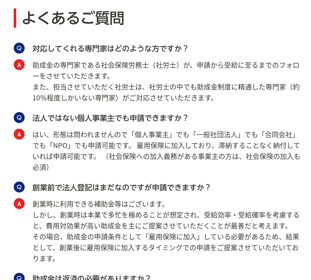 Screenshot 2020 05 13 at 10.26.53 - Chatworkで助成金 2020?無料で助成金診断を受けるには?!