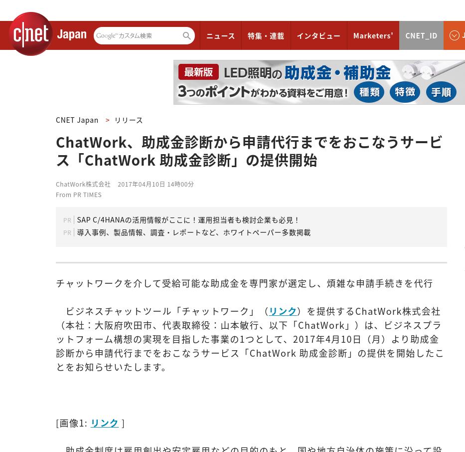 Screenshot 2020 05 13 at 10.34.44 - Chatworkで助成金 2020?無料で助成金診断を受けるには?!
