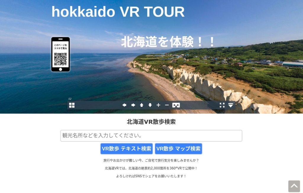 北海道VR散歩