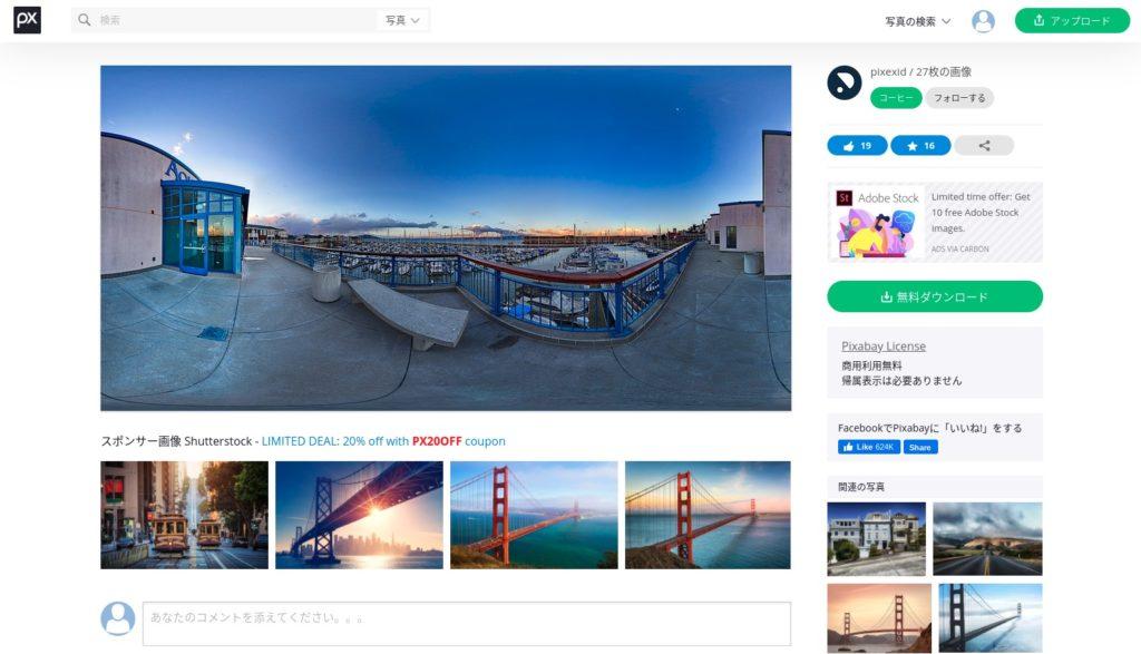Screenshot 2020 05 17 at 18.12.00 1024x587 - ChromebookでVR?Pixabay 360°パノラマ写真を「Pannellum」でブログ記事に埋め込んでVR化?!
