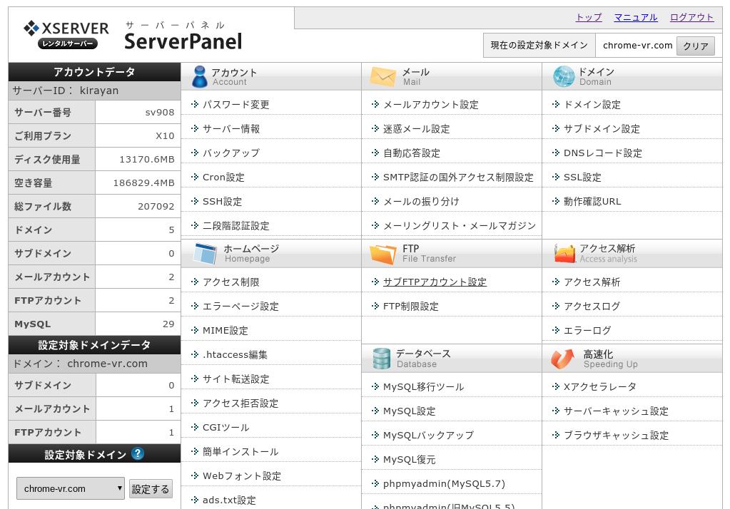 Screenshot 2020 05 18 at 10.39.59 - ChromebookでVR?Pixabay 360°パノラマ写真を「Pannellum」でブログ記事に埋め込んでVR化?!