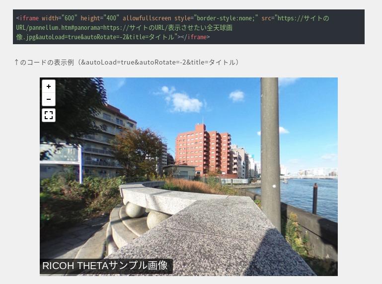 Screenshot 2020 05 18 at 15.56.04 - ChromebookでVR?Pixabay 360°パノラマ写真を「Pannellum」でブログ記事に埋め込んでVR化?!