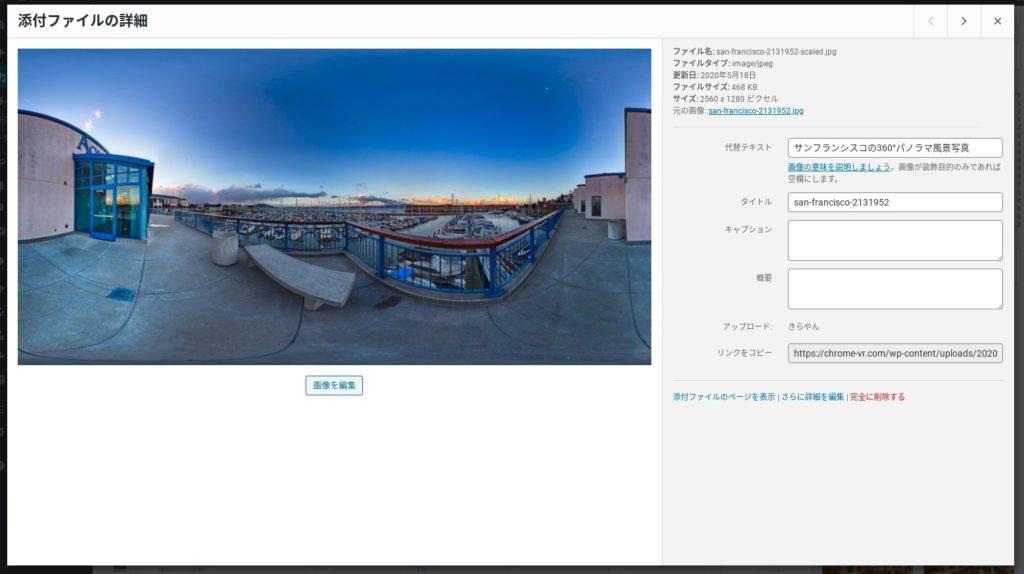 Screenshot 2020 05 18 at 16.00.56 1024x574 - ChromebookでVR?Pixabay 360°パノラマ写真を「Pannellum」でブログ記事に埋め込んでVR化?!
