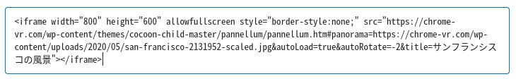Screenshot 2020 05 18 at 16.34.17 - ChromebookでVR?Pixabay 360°パノラマ写真を「Pannellum」でブログ記事に埋め込んでVR化?!