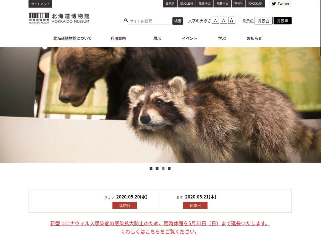Screenshot 2020 05 20 at 11.58.01 1024x763 - バーチャル北海道博物館?スマホのVR体験をストリートビューで?!