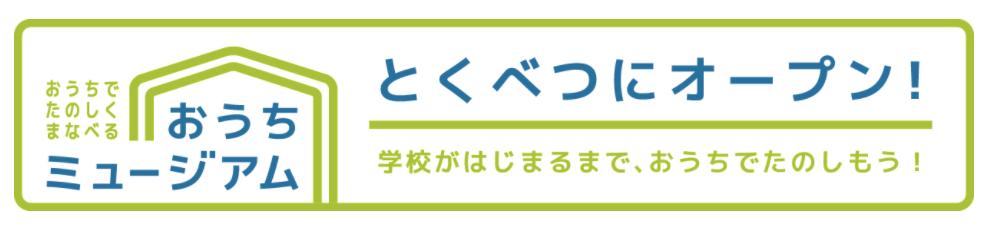 Screenshot 2020 05 20 at 11.59.55 - バーチャル北海道博物館?スマホのVR体験をストリートビューで?!