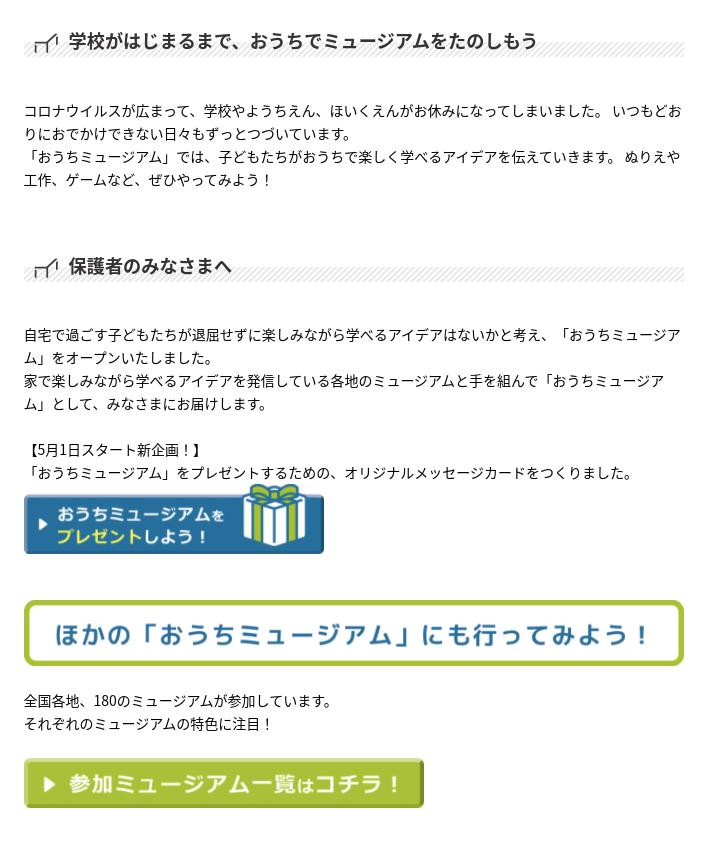 Screenshot 2020 05 20 at 12.01.09 - バーチャル北海道博物館?スマホのVR体験をストリートビューで?!