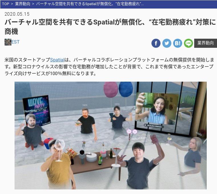 Screenshot 2020 05 21 at 11.04.53 - バーチャル空間を共有?無償化された「Spatial」にChromebookから参加してみる?!