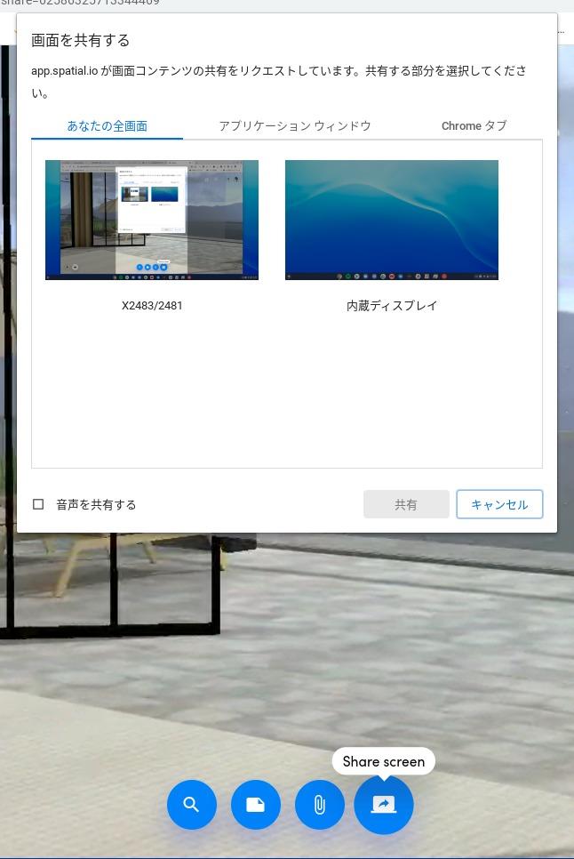 Screenshot 2020 05 21 at 11.40.32 - バーチャル空間を共有?無償化された「Spatial」にChromebookから参加してみる?!
