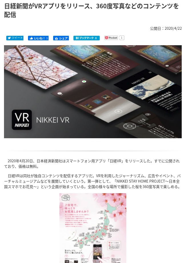 Screenshot 2020 05 22 at 17.32.38 - 360°VRでお花見?日経VRアプリで桜の名所を眺める?!
