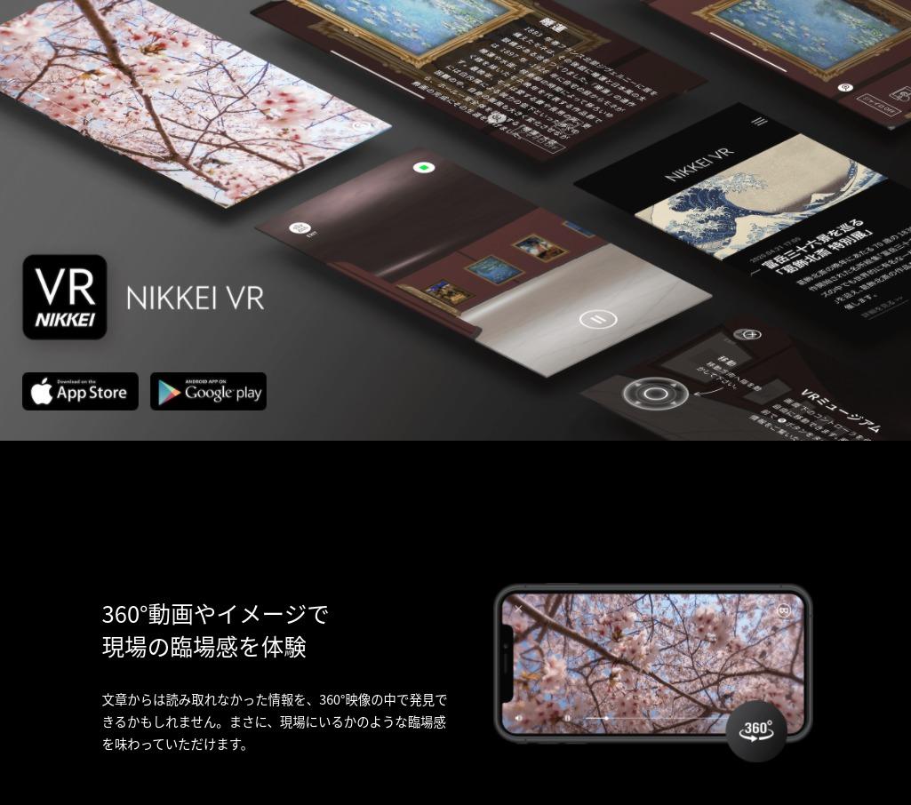 Screenshot 2020 05 22 at 17.34.48 - 360°VRでお花見?日経VRアプリで桜の名所を眺める?!