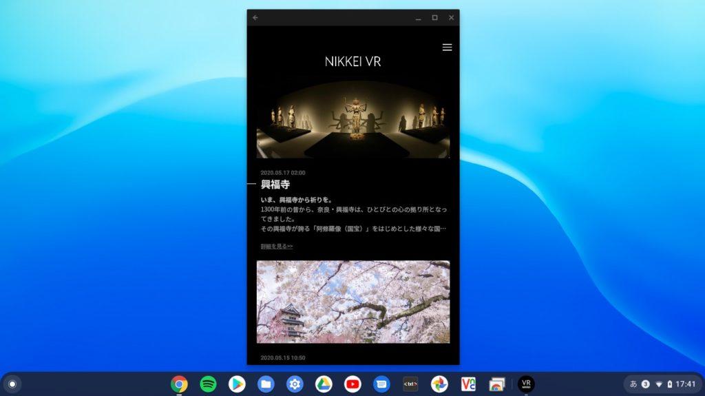 Screenshot 2020 05 22 at 17.41.47 1024x575 - 360°VRでお花見?日経VRアプリで桜の名所を眺める?!