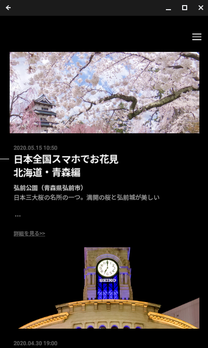 Screenshot 2020 05 22 at 17.44.21 - 360°VRでお花見?日経VRアプリで桜の名所を眺める?!