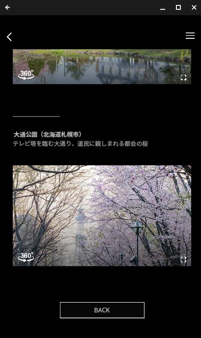 Screenshot 2020 05 22 at 17.46.49 - 360°VRでお花見?日経VRアプリで桜の名所を眺める?!