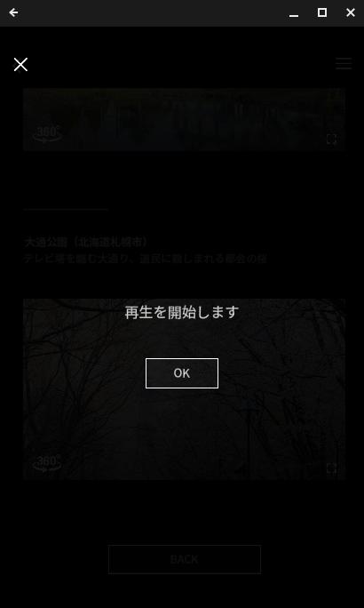 Screenshot 2020 05 22 at 17.48.11 - 360°VRでお花見?日経VRアプリで桜の名所を眺める?!