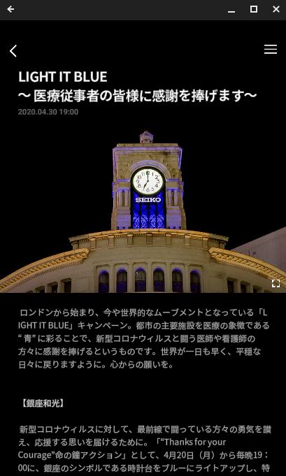 Screenshot 2020 05 22 at 18.15.43 - 360°VRでお花見?日経VRアプリで桜の名所を眺める?!