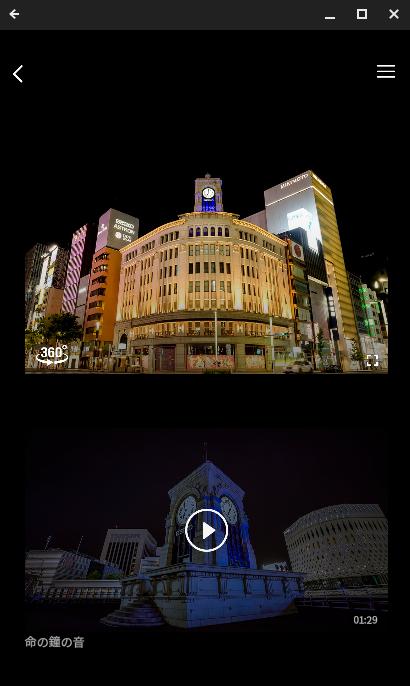 Screenshot 2020 05 22 at 18.17.05 - 360°VRでお花見?日経VRアプリで桜の名所を眺める?!