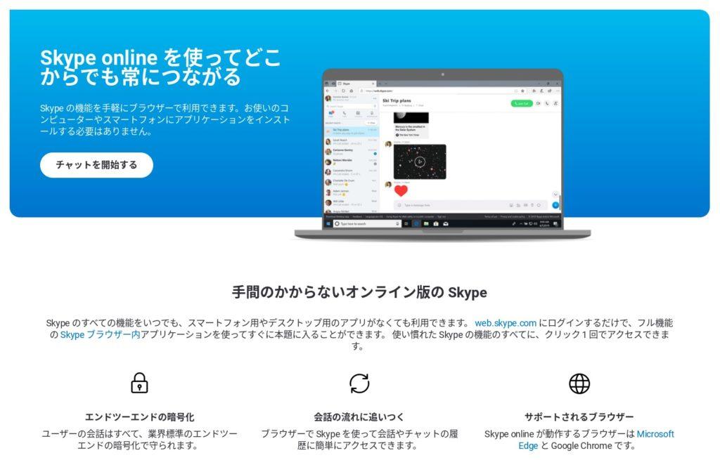 Screenshot 2020 05 23 at 09.05.44 1024x655 - Windows7でSkype?オンライン版でとりあえず切り抜けたけど?!