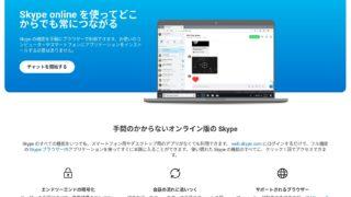Screenshot 2020 05 23 at 09.05.44 320x180 - Windows7でSkype?オンライン版でとりあえず切り抜けたけど?!