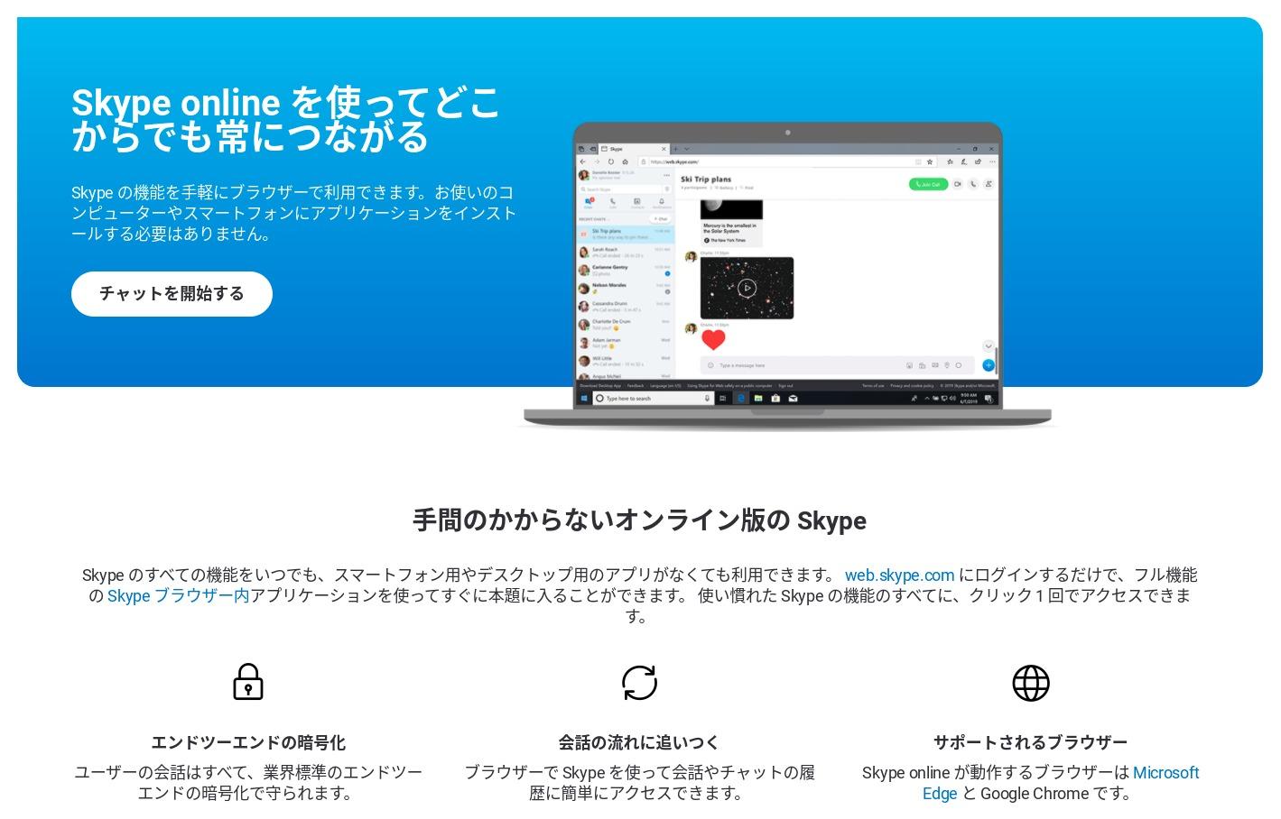 Skype online Windows7