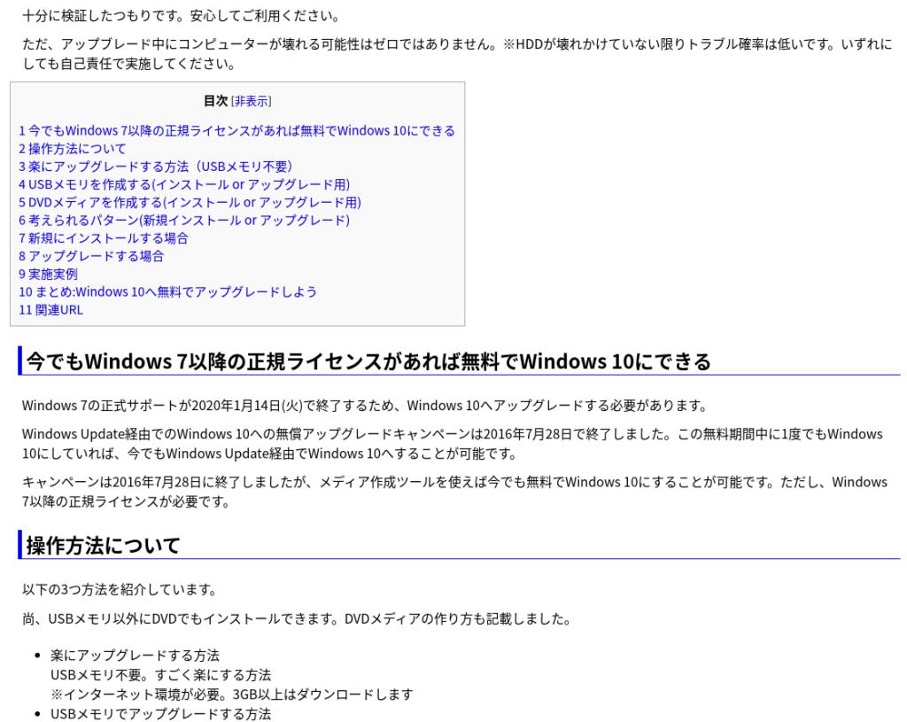 Screenshot 2020 05 23 at 09.26.26 1024x815 - Windows7でSkype?オンライン版でとりあえず切り抜けたけど?!