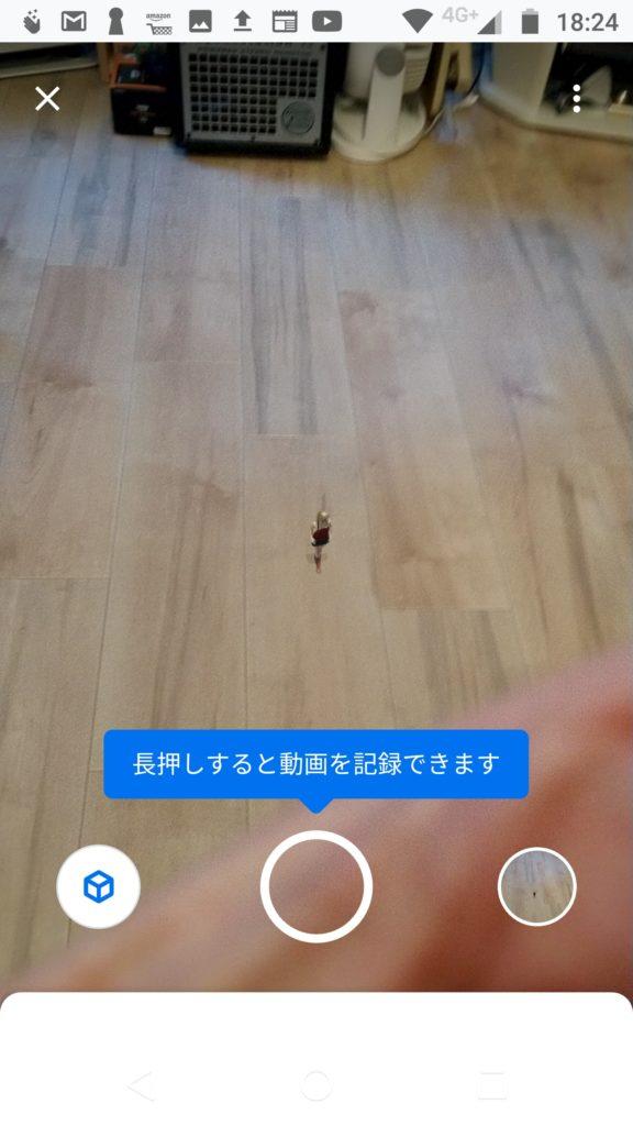 Screenshot 20200511 182440 576x1024 - ChromebookでAR?オンライン3DCGアプリ「Vectary」でWebARを試してみた?!