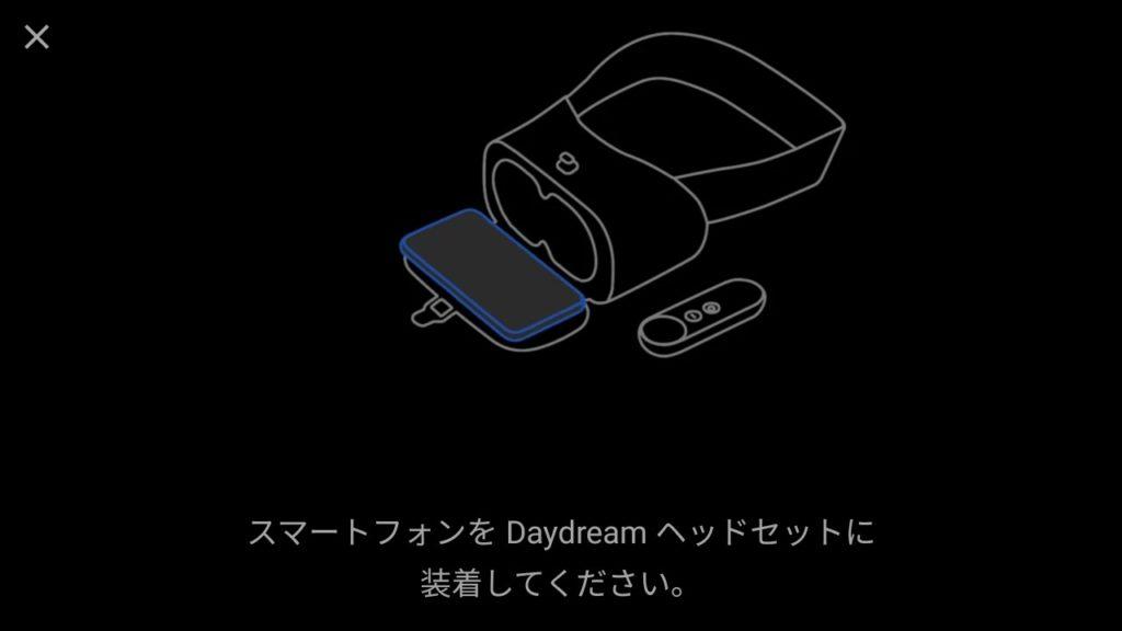 daydream 1 1024x576 - バーチャル北海道博物館?スマホのVR体験をストリートビューで?!