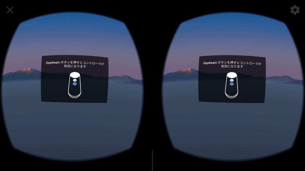 daydream 2 1024x576 - バーチャル北海道博物館?スマホのVR体験をストリートビューで?!