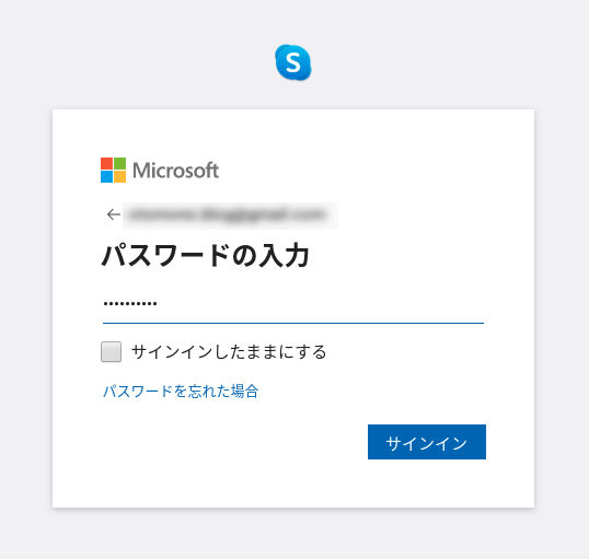 skype 0nline 2 - Windows7でSkype?オンライン版でとりあえず切り抜けたけど?!