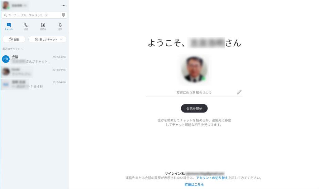 skype online 3 1024x608 - Windows7でSkype?オンライン版でとりあえず切り抜けたけど?!