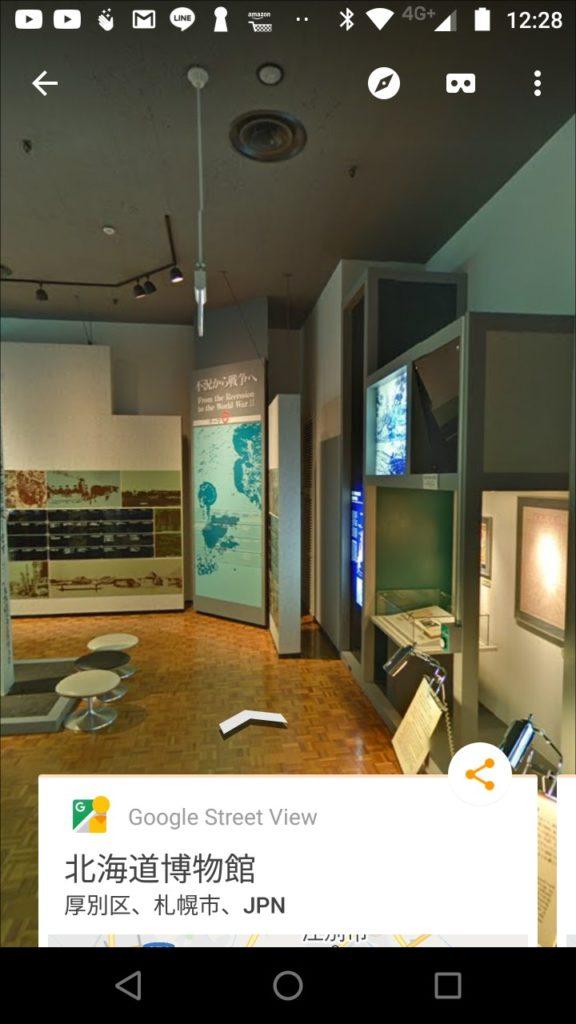 streetview apps 1 576x1024 - バーチャル北海道博物館?スマホのVR体験をストリートビューで?!