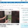 コロナ濃厚接触感染対策 店舗 QRコード 地方自治体 NHK