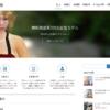 綺羅園 Webサイト 3DCG 女性モデル ダウンロード
