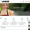 綺羅園 メニュー Webサイト