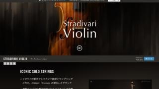 Native Instruments Stradivali Violin Kontakt Player